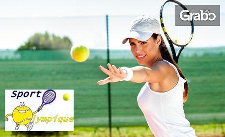 1 час ползване на тенис на корт за един човек - без или със треньор, или за четирима