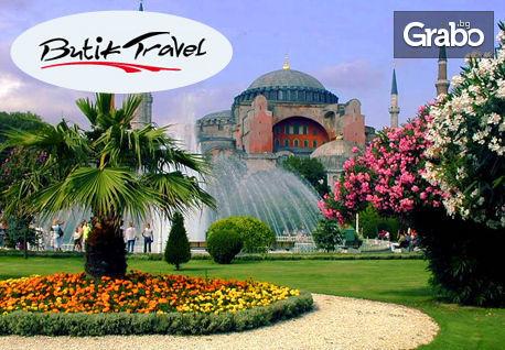 """50% отстъпка за пакет автобусна програма """"Уикенд в Истанбул – Класик"""" от Бутик Травел"""