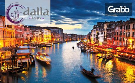 Посети Загреб, Верона и Венеция! 3 нощувки със закуски и транспорт