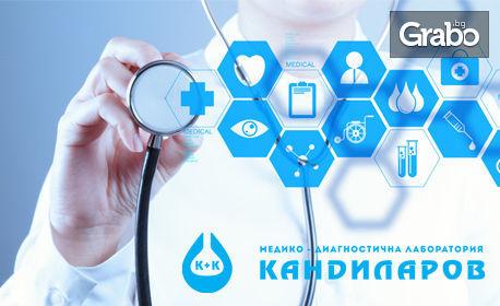 Изследване на витамин D, плюс такса взимане на кръв