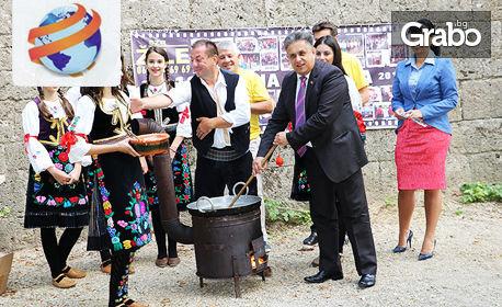 Вижте фестивала на Белмужиадата в Сърбия! Еднодневна екскурзия до Свърлиг на 5 Август