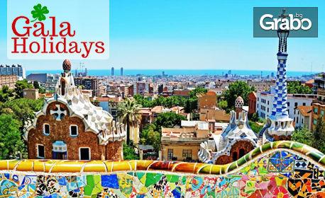 Екскурзия до Барселона през Септември! 3 нощувки със закуски, плюс самолетен билет