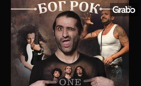 """Зашеметяващият рок спектакъл """"Бог Рок"""" - на 2 Февруари на клубна сцена"""
