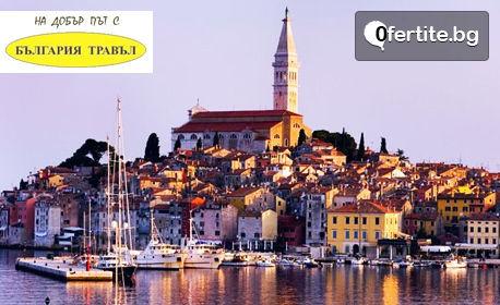Екскурзия до Плитвичките езера, Дубровник, Котор и Будва! 4 нощувки със закуски и 3 вечери, плюс транспорт