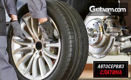 Смяна на 2 или 4 гуми с монтаж, демонтаж, баланс и тежести
