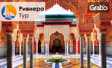 Екскурзия до Мароко през пролетта или лятото! 5 нощувки със закуски и вечери, плюс самолетен транспорт