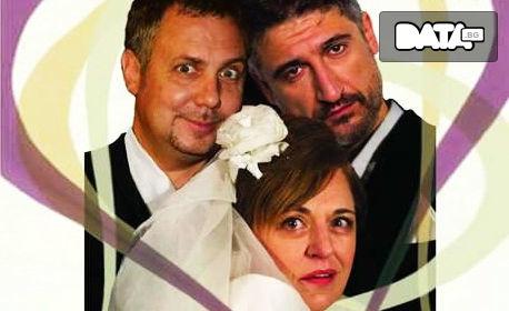 """Мария Сапунджиева, Ненчо Илчев и Кирил Ефремов в комедията """"Мъжът на жена ми"""" на 26 Март"""