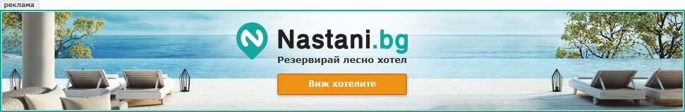 Nastani.bg - Резервирай лесно хотел!