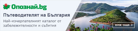 Опознай.bg - Пътеводителят на България