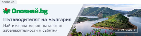 Opoznai.bg - Пътеводителят на България