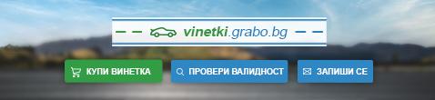 Електрнни винетки от Grabo.bg