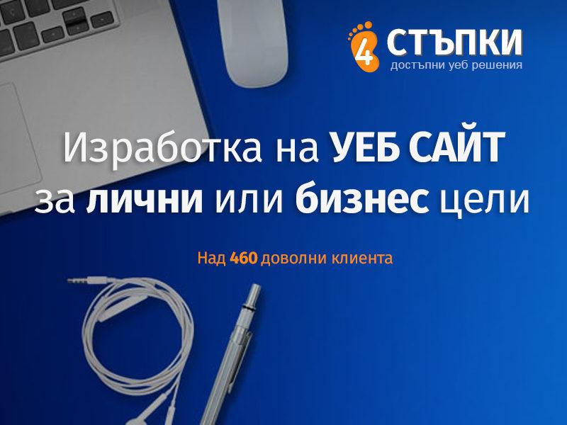 1cbf14d8fdd3 4 Стъпки, Пловдив - Официална страница в Grabo.bg