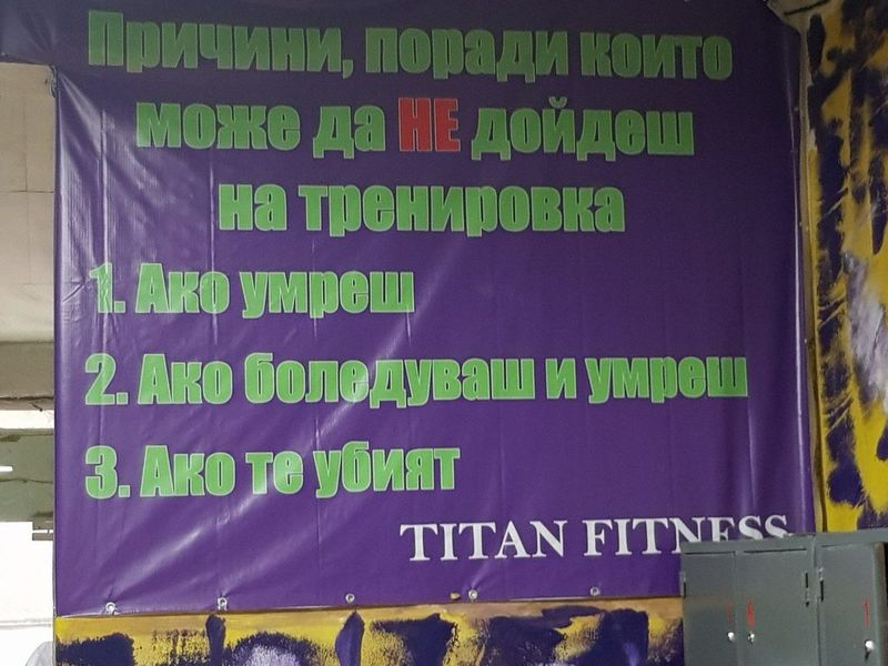 ca2c5f9b335 TITAN fitnes, Пловдив - Официална страница в Grabo.bg