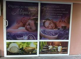 Студио за масажи Мария