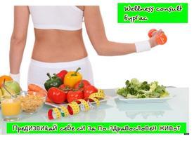 Wellness Consult Бургас