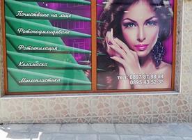 Салон за красота DS Kapriz
