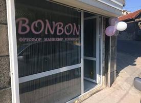 Козметичен салон BONBON