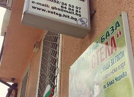"""Ветеринарна клиника """"Св. Георги"""""""