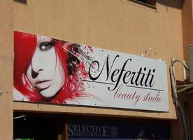 Салон Нефертити