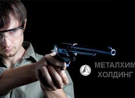 Мултимедийно стрелбище Металхим