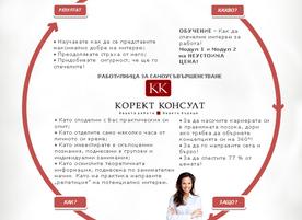 Корект-Консулт България