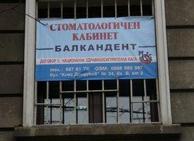 Дентален център Балкандент