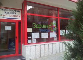 Зъболекарски кабинет Д-р  Севдалина Димова
