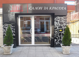 Салон за красота Ivonne
