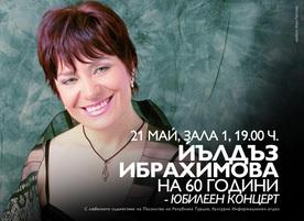 НДК Конгресен център - София