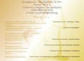 АГ Кабинет д-р Рудницки