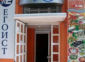 Ресторант Nemo Club Marine