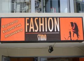 Козметично студио Fashion