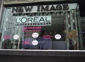 Салон за красота New Image