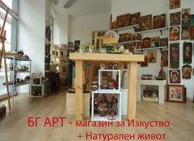 Магазин Бг Арт
