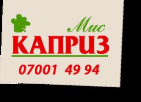 Пицария Мис Каприз