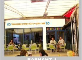 Държавен куклен театър Дора Габе