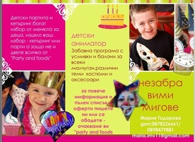 Агенция Party and Food