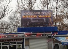 Автомивки SPEED WASH