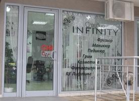 Студио Infinity