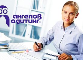 Счетоводна къща Ангелов Одитинг