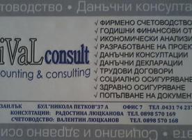 Ривал Консулт