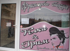 Фризьорско студио Коса & грим