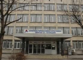Клиника ДКЦ 2 - Пловдив