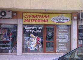 """Магазин за строителни материали """"Билд Маркет"""""""