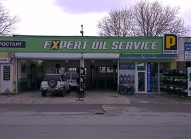 Автоцентър Expert Oil Service