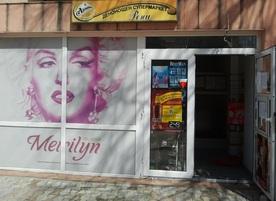 Денонощен хранителен магазин Рени