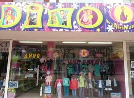 Магазини за детски стоки Дино