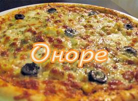 Ресторант-пицария Оноре
