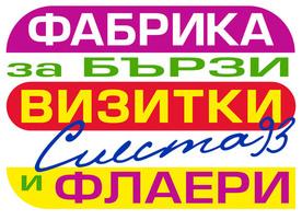 """ФАБРИКА ЗА БЪРЗИ ВИЗИТКИ и ФЛАЕРИ """"СИЕСТА 93"""" офсетов печат"""