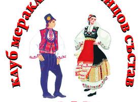 """Клуб """"Мераклийски танцов състав"""" - Варна"""
